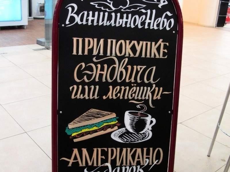 штендер кофейни