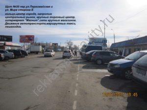 рекламный щит в Белореченске аренда