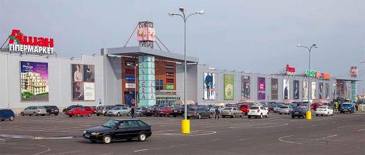 большой гипермаркет