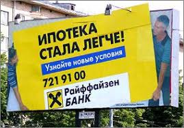 ипотека - реклама банка
