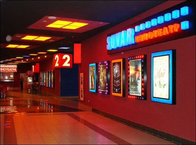 кинотеатр и лайтбоксы