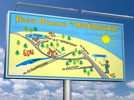 баннер туристической базы отдыха