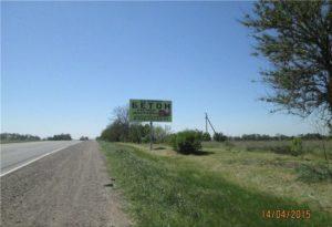 аренда щита 6х3 ильский п. трасса Краснодар-новороссийск