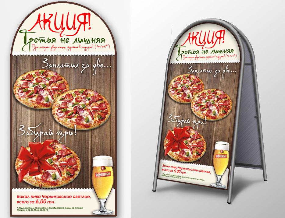 штендеры пиццерии