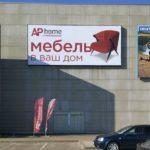рекламная вывеска короб и баннер