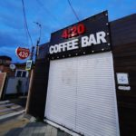 вывеска для улицы кофе-бар